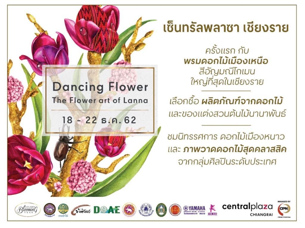 """""""เซ็นทรัลพลาซา เชียงราย"""" จัดงาน CHIANG RAI DANCING FLOWER THE FLOWER ART OF LANNA 2019 ครั้งแรก รับลมหนาว"""