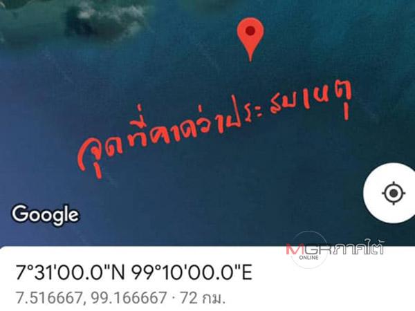 เร่งตามหา 2 พ่อลูกชาวสิเกาออกเรือวางอวนปูที่เกาะปอ กลางทะเลกระบี่ก่อนหายตัว