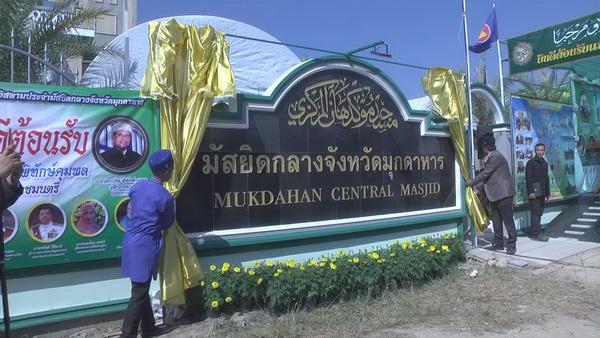 เปิดมัสยิดกลางมุกดาหารราบรื่น  คนไทยพุทธรุกยื่นหนังสือ  อยู่ร่วมกันอย่างสงบสุข