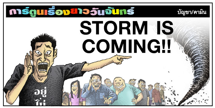 STORM IS COMING!!