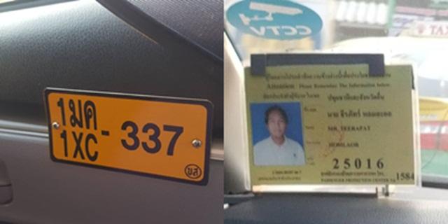 แม่ประทับใจ! เจอแท็กซี่พลเมืองดีพาลูกสาวป่วยหนักส่ง รพ. ก่อนหายตัวไม่คิดเงิน