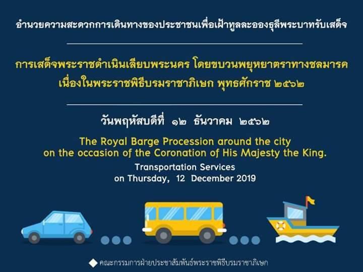 กทม.เตรียมพร้อมพระราชพิธี จัด 27 จุดจอดรถ รองรับ 2.6 หมื่นคัน Shuttle Bus 11 เส้นทาง