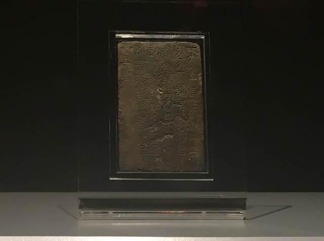 แผ่นจารึกพระราชโองการให้ใช้มาตราชั่งตวงวัดเพียงระบบเดียวของจิ๋นซีฮ่องเต้ วัสดุสำริด อายุสมัย ราชวงศ์ฉิน