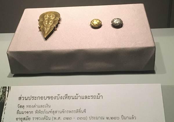 ส่วนประกอบของบังเหียนและรถม้า ทำจากทองคำและเงิน  อายุสมัย ราชวงศ์ฉิน