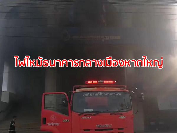 ไฟไหม้ ธ.กรุงเทพฯ กลางเมืองหาดใหญ่ จนท.ระดมกำลังเข้าฉีดน้ำสกัด คาดไฟฟ้าลัดวงจร