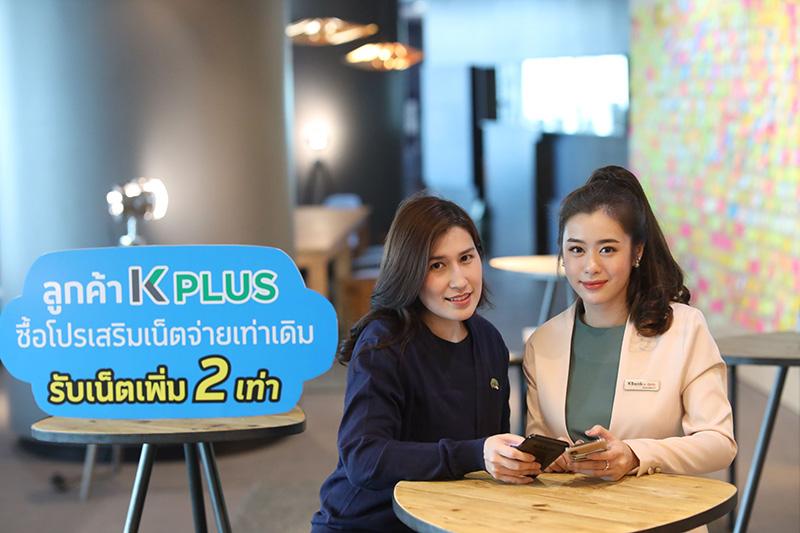 ดีแทค เปิดให้ลูกค้า K Plus สมัครโปรเสริมผ่านแอปฯ