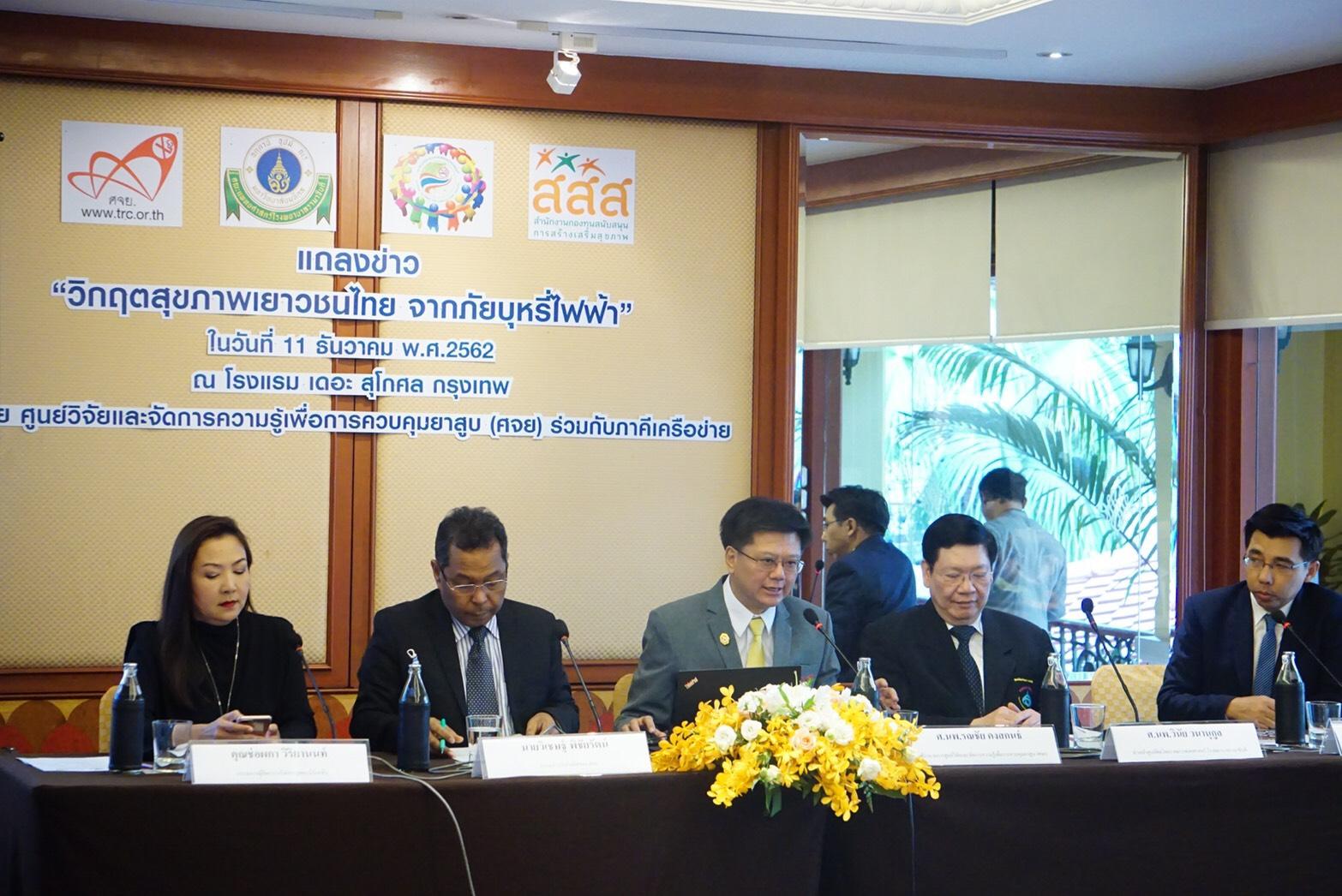 """เร่งทำระบบแจ้งเหตุป่วยจาก """"บุหรี่ไฟฟ้า"""" ครั้งแรกในไทย ห่วงเยาวชน 1 ใน 3 อยากลอง เชื่อไม่อันตราย เผยทั่วโลกดับแล้ว 48 ศพ"""