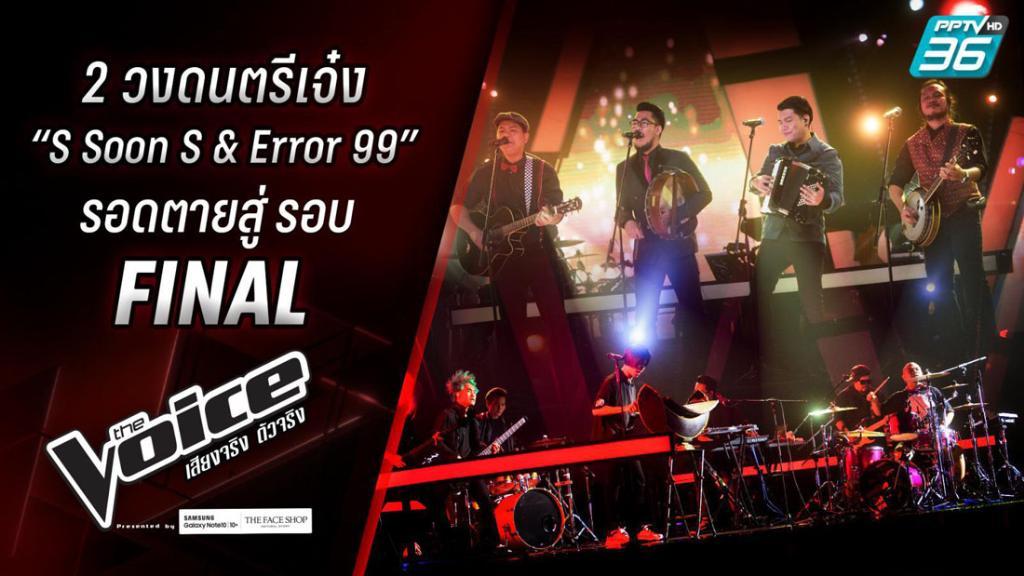 """S Soon S & Error 99"" 2 วงดนตรีเจ๋ง รอดตายเข้ารอบ Final (คลิป)"