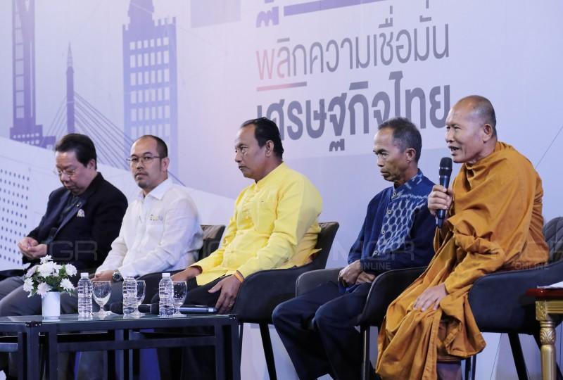 """""""เศรษฐกิจฐานราก อนาคตไทย อนาคตเรา"""" """"แรม เชียงกา"""" ระบุทำฐานวิสาหกิจชุมชน เตรียมผลักดันสู่ความยั่งยืนอย่างเป็นรูปธรรม"""
