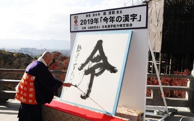 """ญี่ปุ่นเลือกชื่อรัชสมัย """"เร"""" 令 เป็นคันจิแห่งปี 2019"""