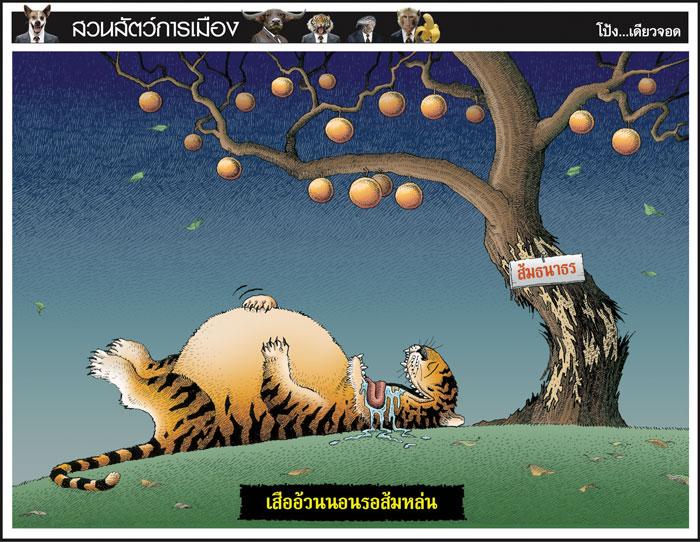 เสืออ้วนนอนรอส้มหล่น