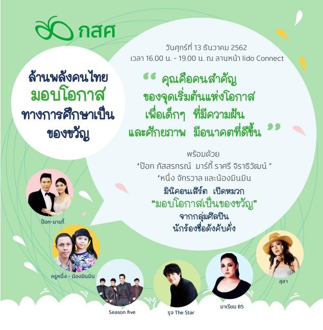"""""""ป๊อก-มาร์กี้"""" นำทีมศิลปินดารา ชวนร่วมงาน """"ล้านพลังคนไทย  มอบโอกาสทางการศึกษาเป็นของขวัญ"""" กับ กสศ."""