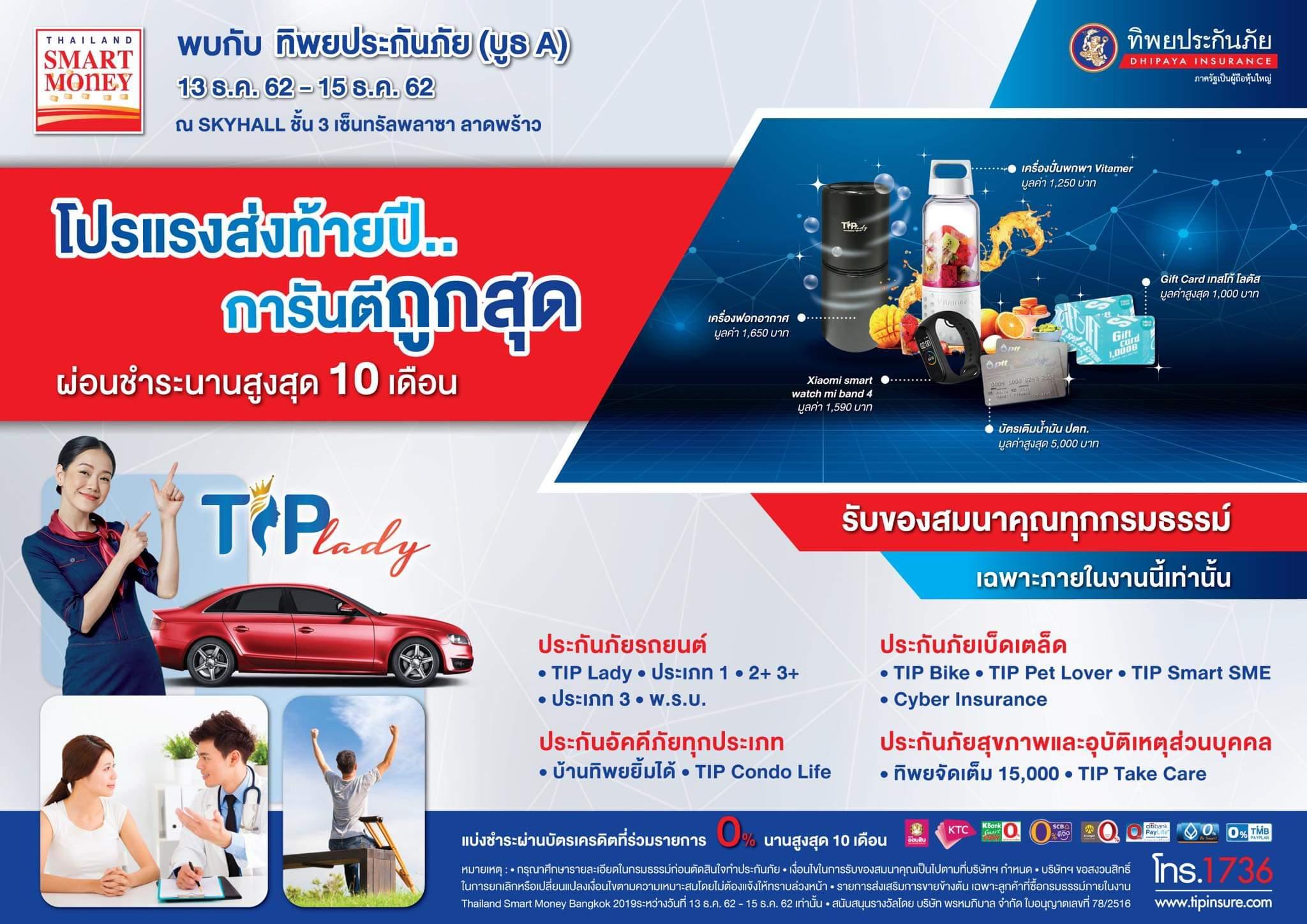 TIP จัดโปรแรงส่งท้ายปี! ในงาน Thailand Smart Money 2019