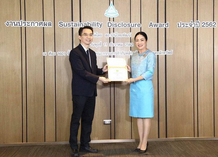 "TTW รับรางวัลเกียรติคุณ ""Sustainability Disclosure Award"" ประจำปี 2562"