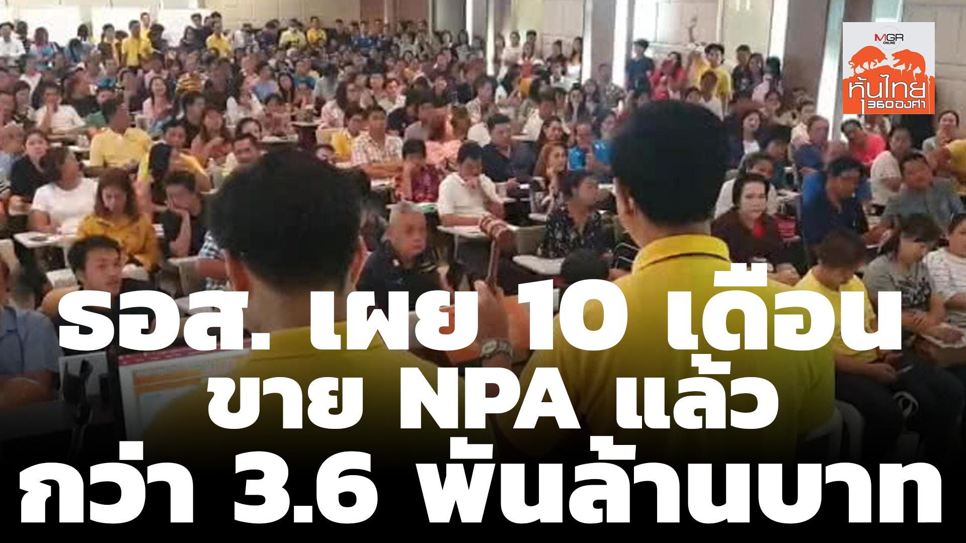 ธอส. เผย 10 เดือนขาย NPA แล้วกว่า 3.6 พันล้านบาท
