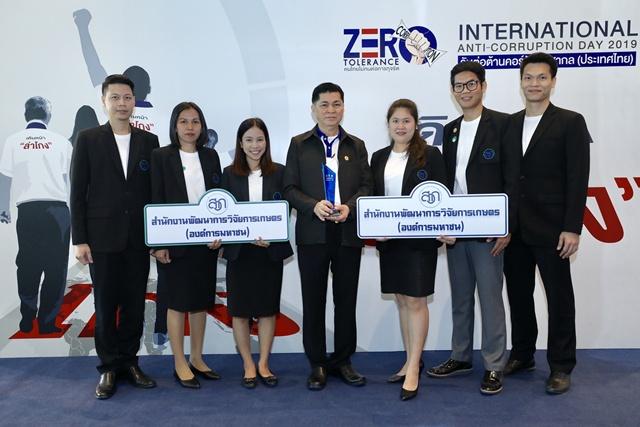 สวก.รับรางวัล ITA Awards  เป็นลำดับที่ 1 ประเภทองค์การมหาชน