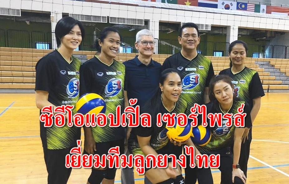 """ของดีเมืองไทย! ซีอีโอ """"แอปเปิ้ล"""" เยี่ยมทัพลูกยางสาว อวยพรลุยโอลิมปิก 2020"""