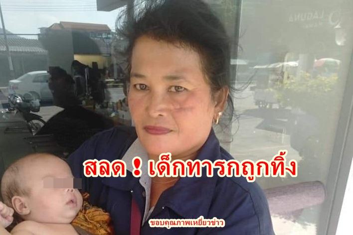 สลด ! พบเด็กทารกถูกทิ้งหลัง หญิงไทย – ชายต่างชาติมีปากเสียงกันก่อนทิ้งเด็กไว้ลำพัง