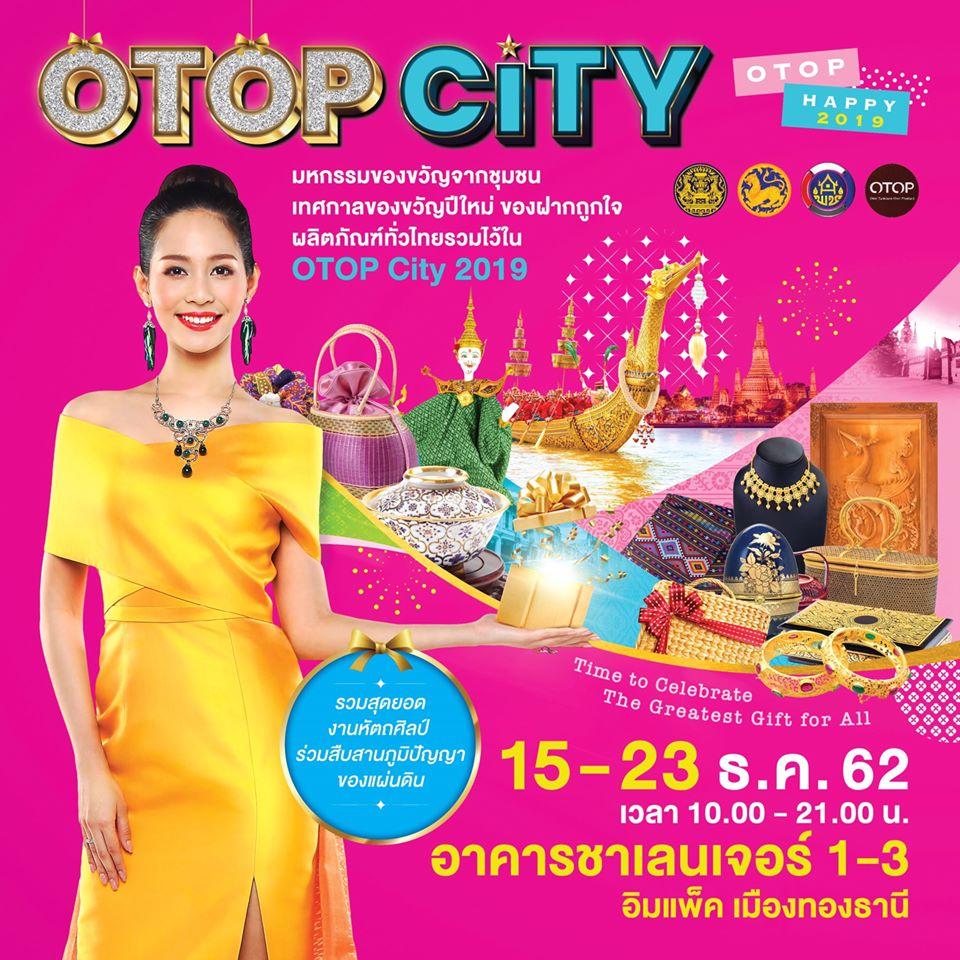 """จัดเต็มสินค้ากว่า 2 หมื่นรายการ ในเทศกาลชอปแห่งปี """"OTOP City 2019"""" ที่เมืองทองธานี 15-23 ธ.ค. นี้"""
