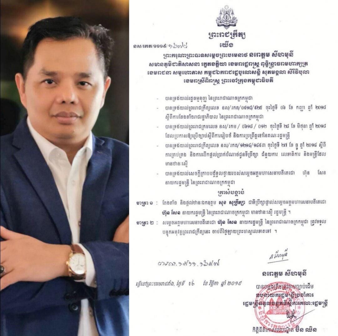 Dr. Sam Cambodia ได้รับการแต่งตั้งจากกษัตริย์ให้เป็นที่ปรึกษาส่วนตัว เทียบเท่ารัฐมนตรี ของสมเด็จอัครมหาเสนาบดีเดโช ฮุน เซน นายกรัฐมนตรีแห่งราชอาณาจักรกัมพูชา