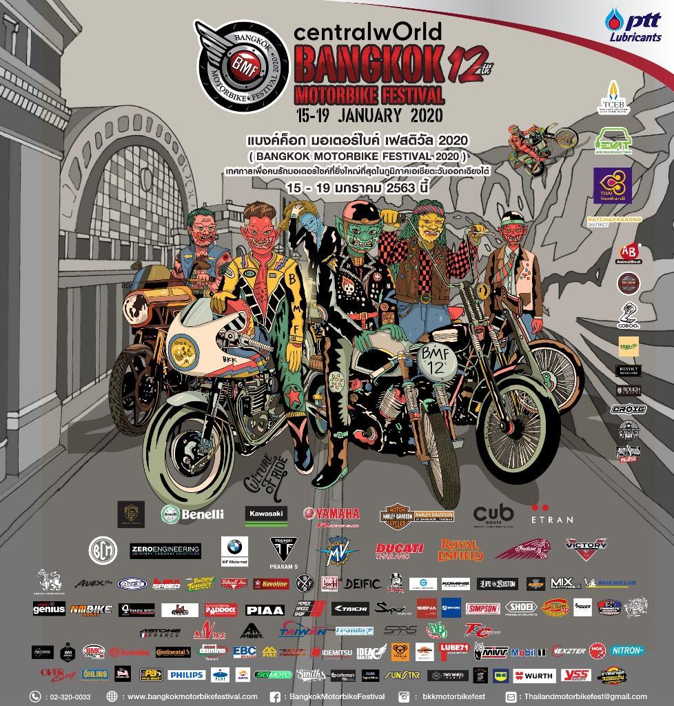Bangkok Motorbike Festival 2020 พร้อมกระหึ่ม! 15-19 ม.ค.นี้