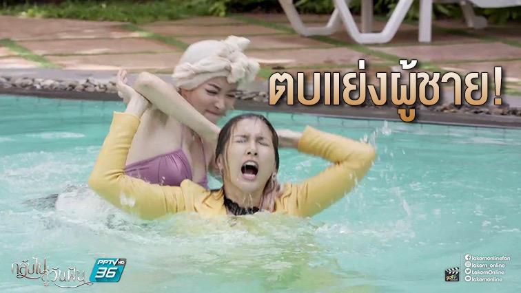 """""""นก-กิ๊ฟ"""" ตบแย่งผู้ชาย! กลางสระว่ายน้ำ"""