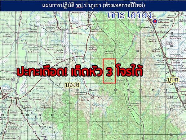 เดือด! ทหารพรานยิงปะทะโจรใต้ดับ 3 บนเทือกเขาตะเว ยึดปืน 2 กระบอก