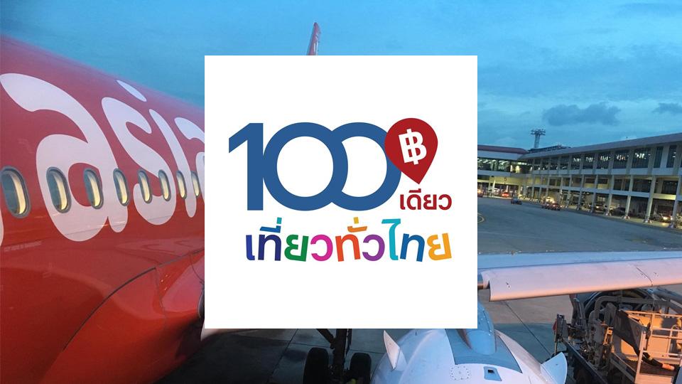 """ถอดรหัสค่าตั๋วเครื่องบิน """"100 เดียวเที่ยวทั่วไทย"""" กระตุ้นเศรษฐกิจ"""
