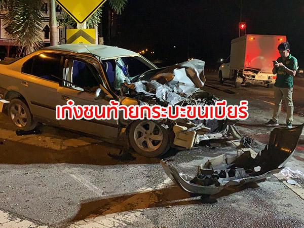 เก๋งขับพุ่งชนท้ายกระบะขนเบียร์จอดติดไฟแดงเจ็บหนัก คาดคนขับมีอาการมึนเมา