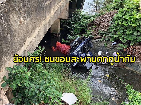 สลด! ฝนตกหนักหนุ่มบิดมอ'ไซค์ย้อนศร เฉี่ยวชนขอบสะพานตกคูน้ำตายคาที่
