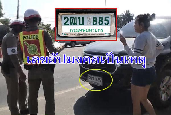 สาวศรีสะเกษหัวร้อน! เถียงตำรวจรัวๆ ไม่พอใจถูกจับเหตุลบตัวเลขในป้ายทะเบียน-อ้างอัปมงคล