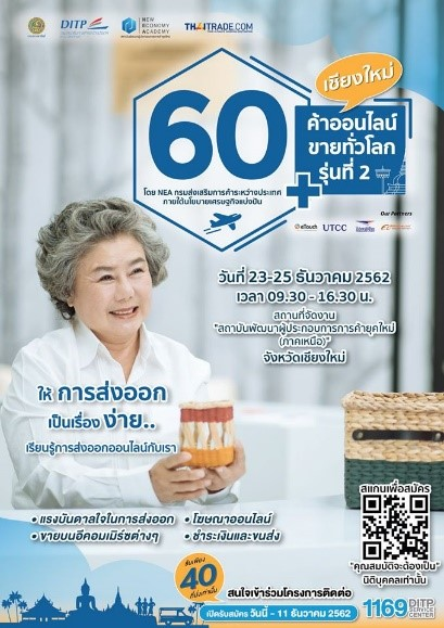 """NEA ชวนสัมมนา """"60+ ค้าออนไลน์ ขายทั่วโลก"""" จ.เชียงใหม่"""