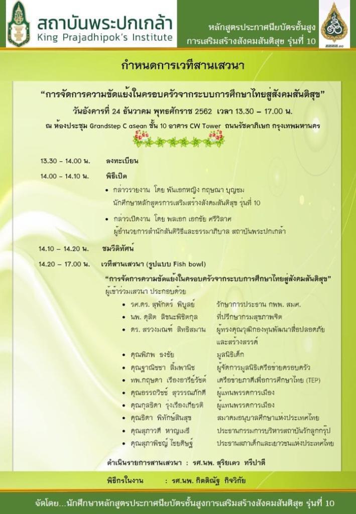 """24 ธ.ค.นี้ 4 ส.10 พระปกเกล้า จัดเวทีสานเสวนา """"การจัดการความขัดแย้งในครอบครัวจากระบบการศึกษาไทยสู่สังคมสันติสุข"""""""