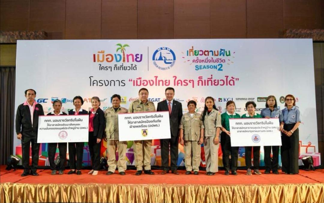 ททท. ส่งมอบความสุขให้คนไทยอย่างต่อเนื่องเป็นปีที่4 กับโครงการเมืองไทยใครๆ ก็เที่ยวได้  ปี 2563