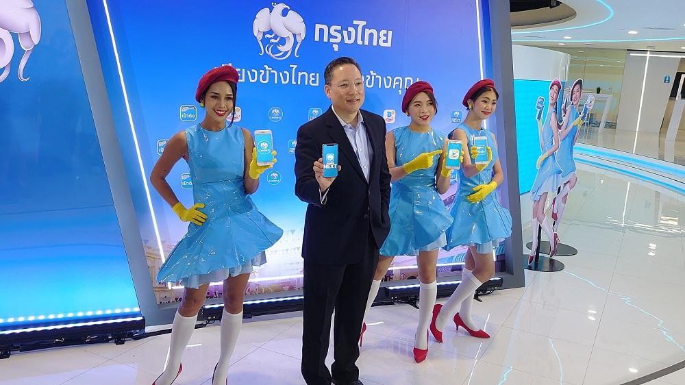 กรุงไทยปลุกกระแส'เงินกำลังจะหมุนไป'-มุ่งสร้างความแข็งแกร่งสู่ฐานราก