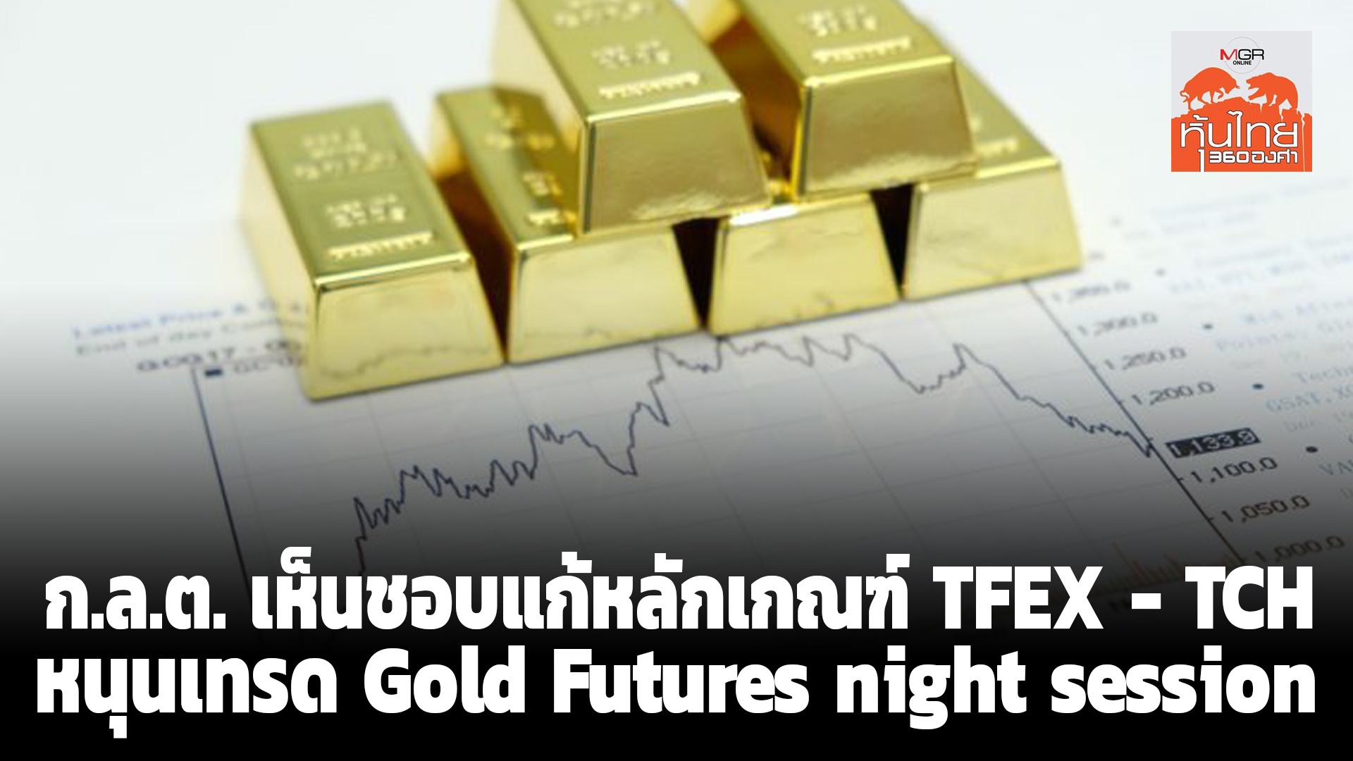 ก.ล.ต. เห็นชอบแก้หลักเกณฑ์ TFEX - TCH หนุนเทรด Gold Futures night session