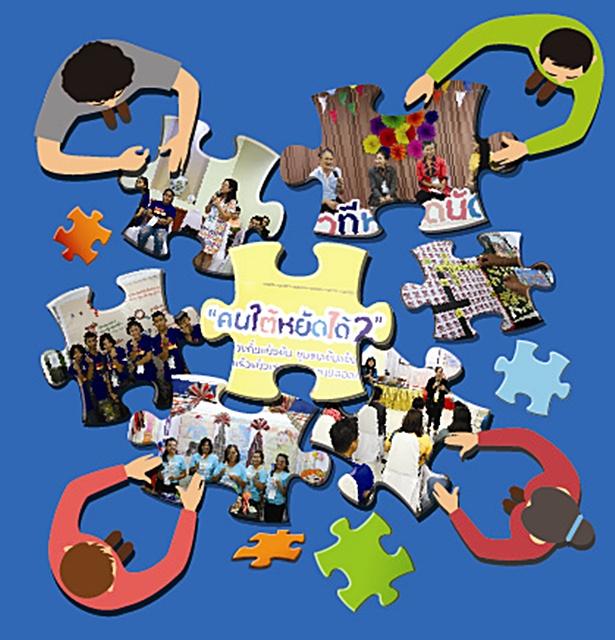 """""""คนใต้หยัดได้"""" เวทีสานพลัง สร้างสุขภาวะเด็ก-เยาวชนยุคใหม่"""