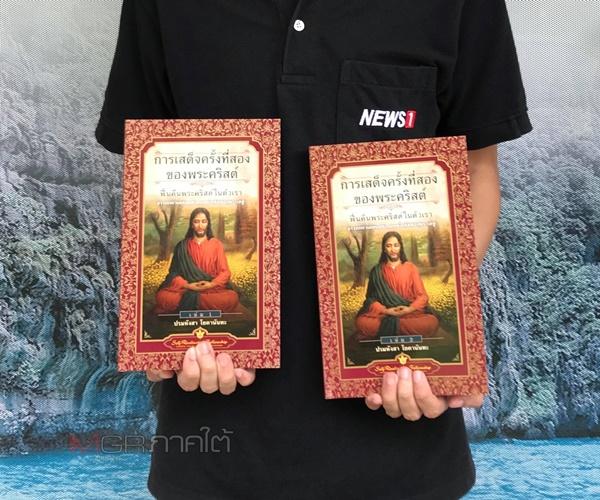 """""""การเสด็จครั้งที่สองของพระคริสต์"""" หนังสือก้องโลกเพื่อเข้าใจ """"ตัวตน-ความจริง"""" ของคนทุกเชื้อชาติ-ศาสนา อีกเล่มที่ควรมีไว้ทุกบ้าน"""