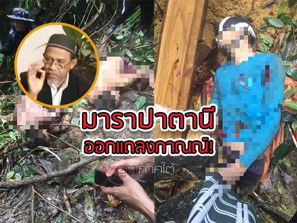 """""""มาราปาตานี"""" เรียกร้องรัฐบาลไทยสอบสวนกรณี """"3 ศพเทือกเขาตะเว"""" อย่างละเอียด-โปร่งใส"""