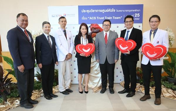 โรงพยาบาลกรุงเทพพัทยา  จัดประชุมวิชาการโรคหัวใจ