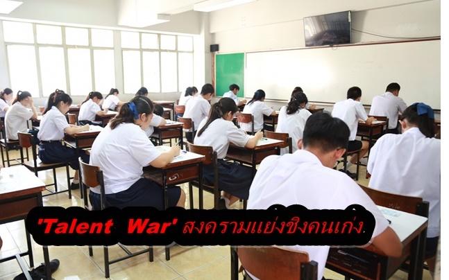 ยุค 'Talent  War' แย่งตัวนักเรียนหัวกะทิ มหา'ลัยระดับโลกชิงให้ทุนตัดหน้ารัฐไทย!