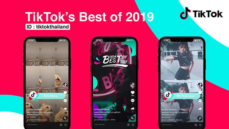 TikTok รวมแคมเปญสร้างสรรค์-ไอเดียเด่นปี 2019