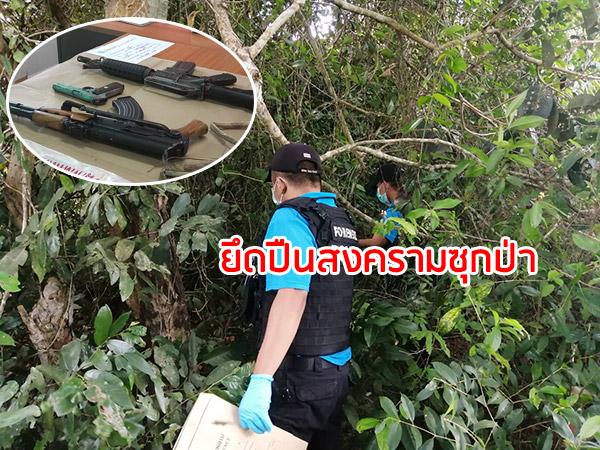 ทหารลุยค้นยึดปืนสงคราม 3 กระบอก หลังพบโจรใต้แอบนำซุกในป่าเตรียมก่อเหตุ