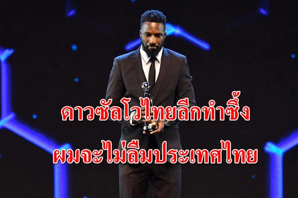 ประเทศไทยจะอยู่ในใจเสมอ! ดาวซัลโวไทยลีก เผยอนาคตลุยลีกจีน