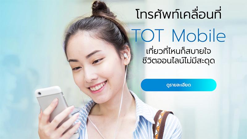 TOTmobile สร้างบริการดิจิทัล รับคนรุ่นใหม่