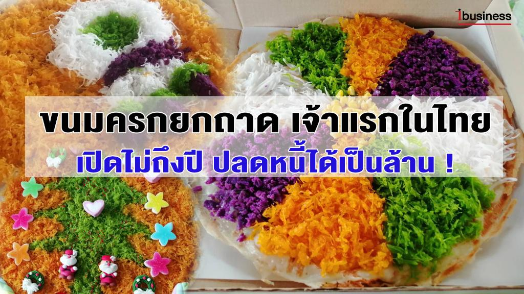 """ปลดหนี้เป็นล้าน! """"ขนมครกยกถาด"""" เปิดไม่ถึงปีรายได้ถล่มทลาย เจ้าแรกในไทย"""