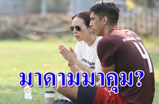 """ลงทุนไปเยอะ! """"มาดามแป้ง"""" บุกคุม """"ท่าเรือ"""" ซ้อมก่อนลุยไทยลีก 2020"""