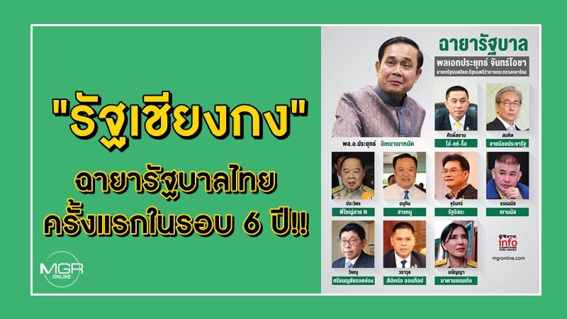 """""""รัฐเชียงกง"""" ฉายารัฐบาลไทยครั้งแรกในรอบ 6 ปี!!"""