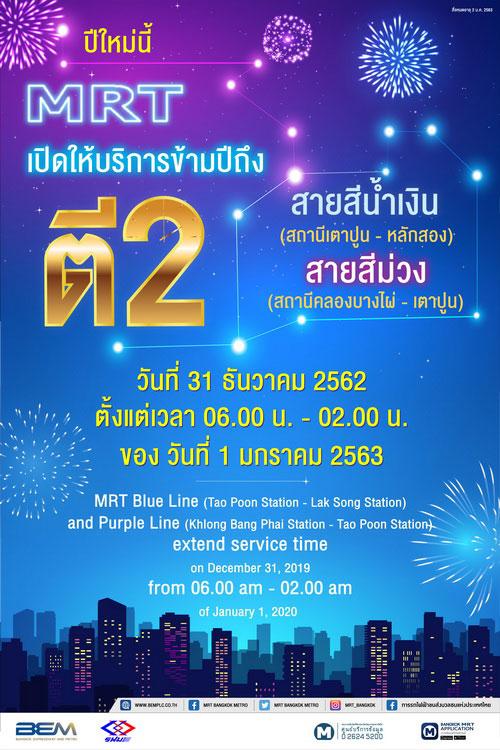 ปีใหม่นี้ MRT เปิดให้บริการข้ามปีถึงตี 2