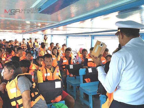 เจ้าท่าสาขาตรังจัดอบรมคนเรือ พร้อมรับนักท่องเที่ยวช่วงปีใหม่
